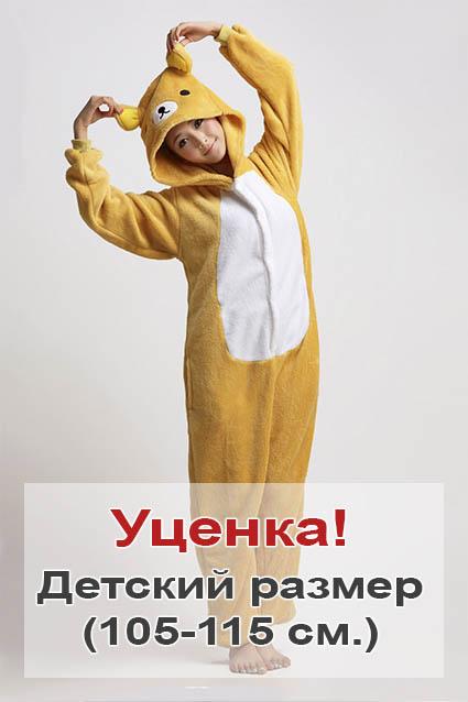 Желтый медведь кигуруми для детей