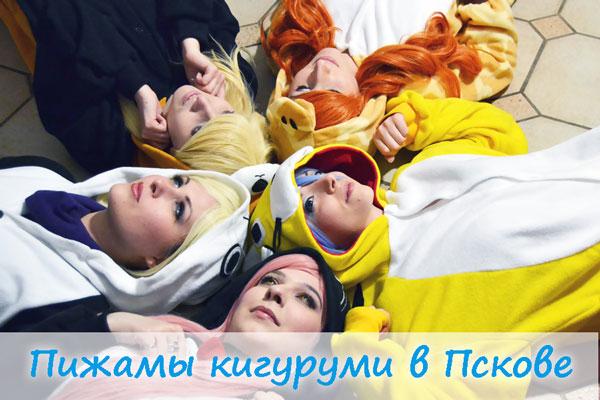 Купить костюм пижаму кигуруми в Пскове недорого - Бесплатная доставка 899c715df77c7