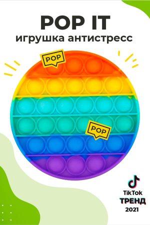 POP IT - Игрушка Антистресс - ПОП ИТ Круглый