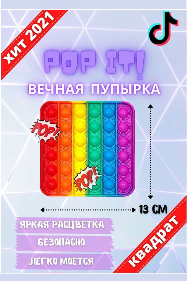 POP IT - Игрушка Антистресс - ПОП ИТ квадрат